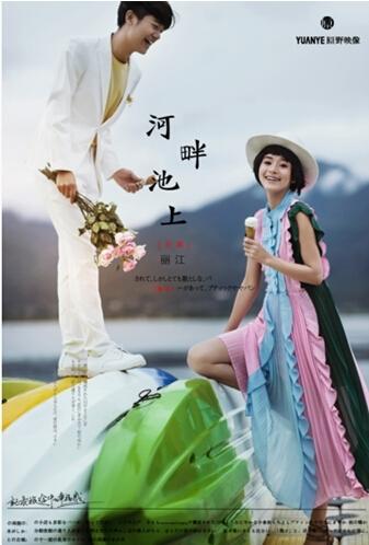 三亚婚纱摄影工作室哪家好原野映像丽江时尚旅拍婚纱照样片全球首发图片