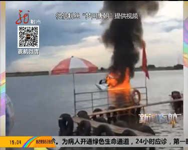 齐齐哈尔直升飞机坠落江中机身着火