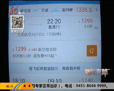 哈尔滨机场拒绝女子改签机票却可退票再购买