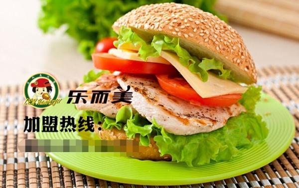 汉堡加盟|做西式快餐 坚持选择加盟乐而美汉堡图片