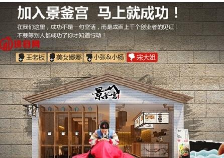 """""""景釜宫""""石锅拌饭加盟店比西式快餐更营养"""