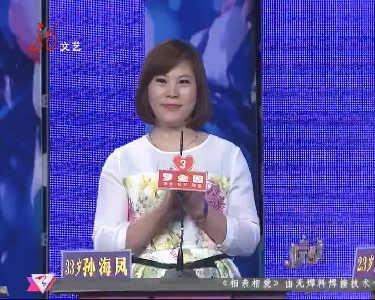 乡亲乡爱20160904