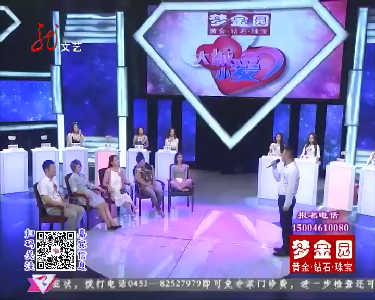 大城小爱20160910