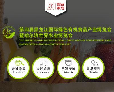 黑龙江国际绿色有机食品产业博览会启幕
