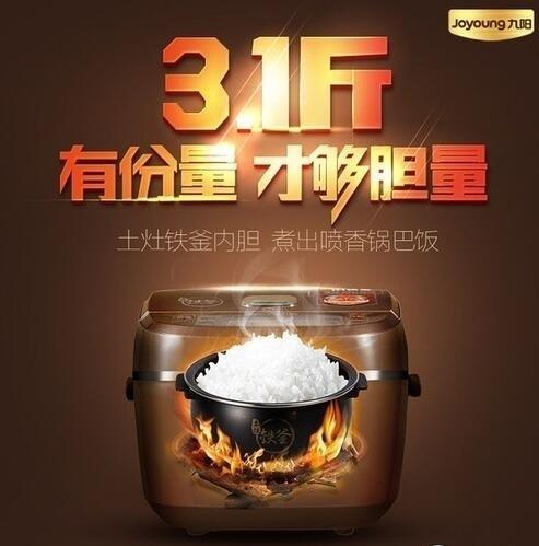九阳ih电磁电饭煲采用行业领先的ih电磁环绕立体加热技术,相比普通