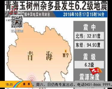 青海玉树州杂多县发生6.2级地震
