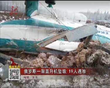 俄罗斯一架直升机坠毁19人遇难