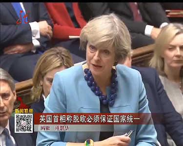 英国首相称脱欧必须保证国家统一
