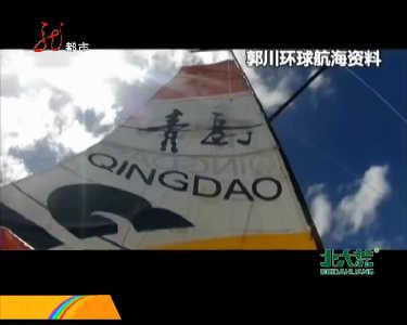 中国职业帆船选手郭川在进行单人不间断跨太平洋创纪录航行时失联