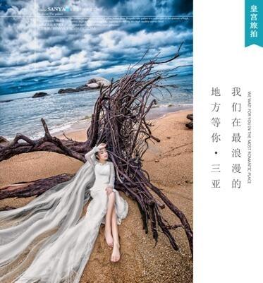 海南三亚旅拍海景婚纱照哪家好皇宫旅游婚纱摄影主题任选 礼服全选