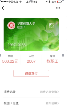 微信公开课落地哈尔滨,首次展示便民服务进卡包