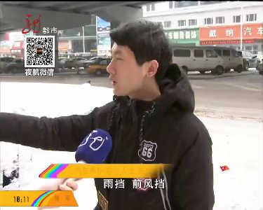 新闻夜航(都市版)20161130