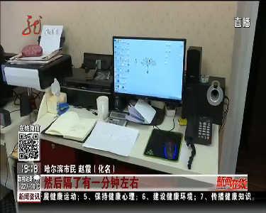 新闻在线20161130