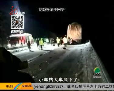 新闻夜航(都市版)20161227