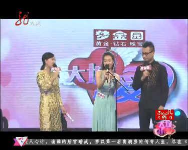 大城小爱20170105