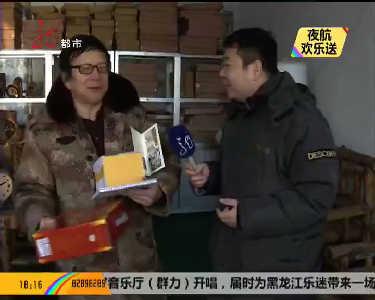 新闻夜航(都市版)20170112