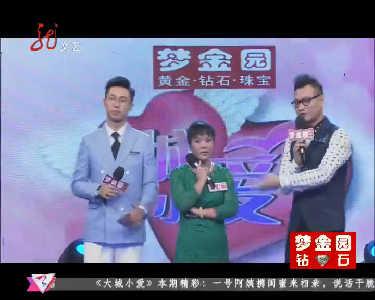大城小爱20170113