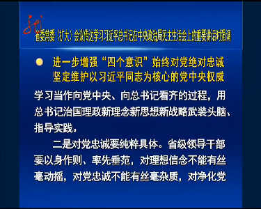 新闻联播20170122
