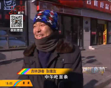 新闻夜航(都市版)20170203