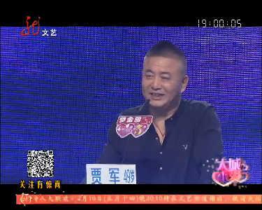 大城小爱20170203