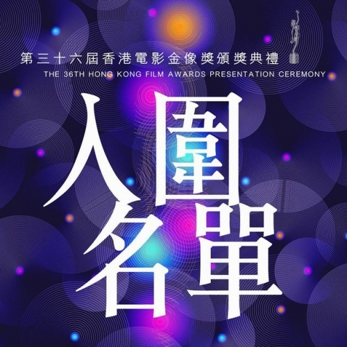 第三十六届香港电影金像奖公布候选名单