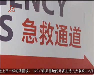 新华视点20170207
