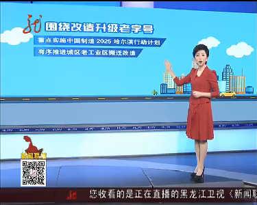 新闻联播20170213