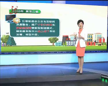 新闻联播20170215