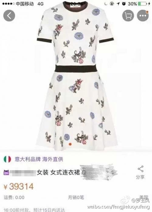 奶茶妹妹连衣裙价格