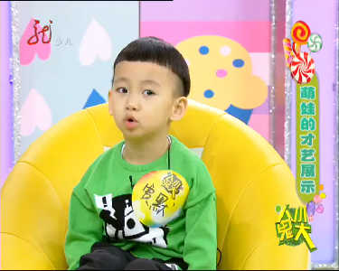 人小鬼大20170216