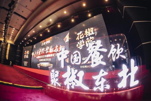 小花椒,大梦想——2017中国餐饮东北资源高峰论坛