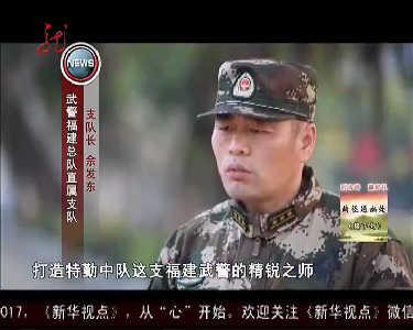 新华视点20170220