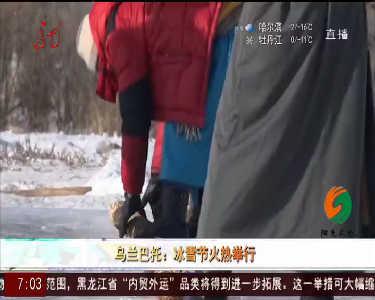 蒙古国一年一度的乌兰巴托冰雪节再度拉开帷幕
