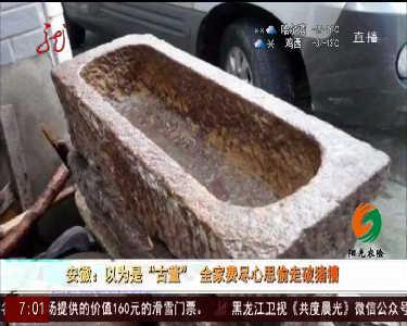 """安徽男子以为邻居破猪槽是""""古董""""全家费尽心思将其偷走"""