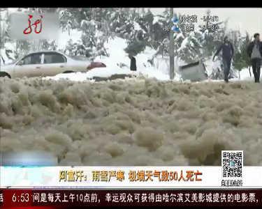 阿富汗雨雪严寒极端天气致50人死亡