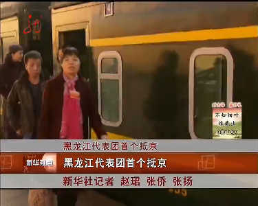 新华视点20170302