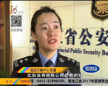 哈尔滨市民信息遭泄露被骗两万元