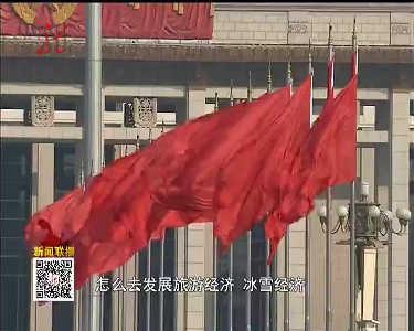 新闻联播20170303
