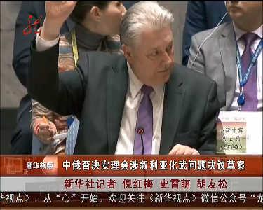 新华视点20170303