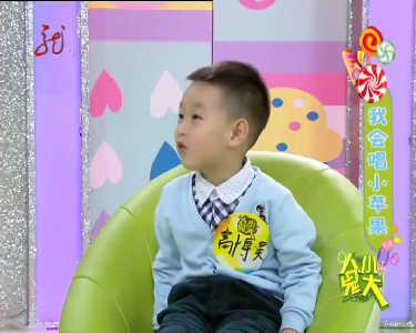 人小鬼大20170314