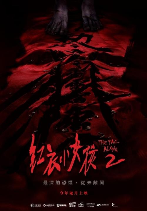 《红衣小女孩2》前导海報
