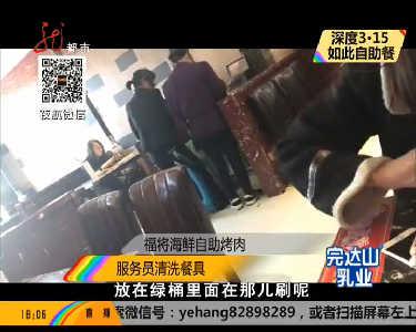 新闻夜航(都市版)20170317