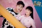 《美男子2》张云龙阚清子情人节后再虐狗