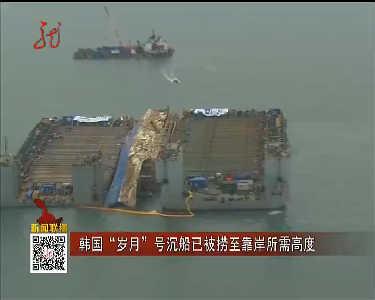 """韩国""""岁月""""号沉船已被捞至靠岸所需高度"""