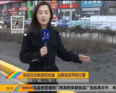 哈尔滨违法驾驶员拒绝接受检查逃离现场带倒交警