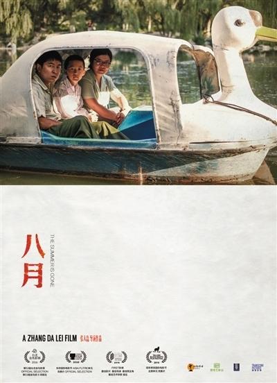 这个一家三口坐鸭子船的画面只出现在一款电影海报里,正片并未出现。