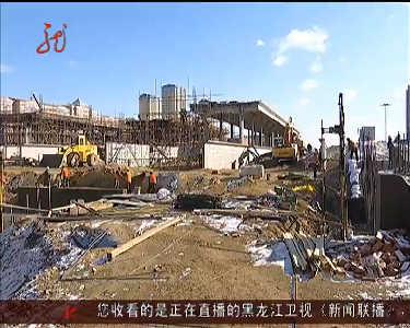 哈牡客专牡丹江新站开复工