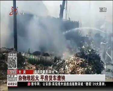 杂物堆起火平房货车遭殃