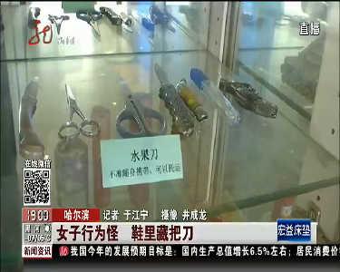 哈尔滨:女子行为怪鞋里藏把刀