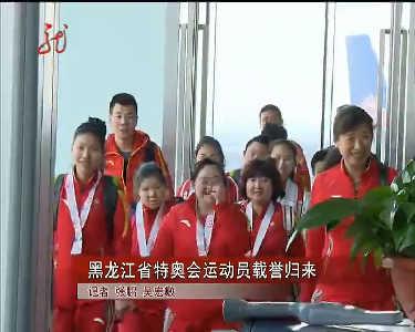黑龙江省特奥会运动员载誉归来